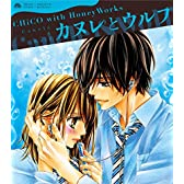 【Amazon.co.jp限定】カヌレとウルフ(期間生産限定盤)(オリジナル・コースター付)