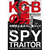 KGBの男-冷戦史上最大の二重スパイ (単行本)