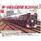 Nゲージ A6171 阪急9000系 9000F・神戸線 8両セット