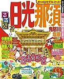 るるぶ日光 那須 鬼怒川 塩原'20 (るるぶ情報版(国内))