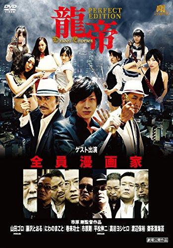 龍帝 PERFECT EDITION[DVD]