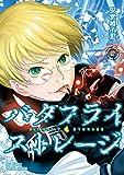 バタフライ・ストレージ(2)【電子限定特典ペーパー付き】 (RYU COMICS)