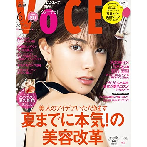 VOCE 2018年6月号増刊【雑誌】