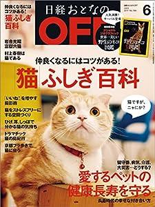 日経おとなのOFF 2017年 6月号 [雑誌]