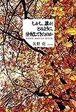 しかし、誰が、どのように、分配してきたのか: 同和政策・地域有力者・都市大阪