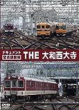 「ドキュメント THE 大和西大寺 [DVD]」のサムネイル画像