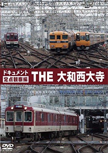 ドキュメント THE 大和西大寺 [DVD]
