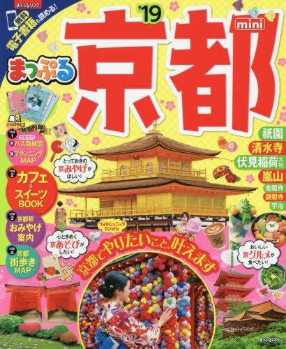 まっぷる 京都mini'19 (マップルマガジン 関西 2)
