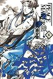 PEACE MAKER鐵 (6) (ブレイドコミックス)