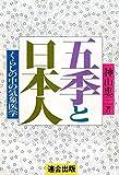 五季と日本人―くらしの中の気象医学