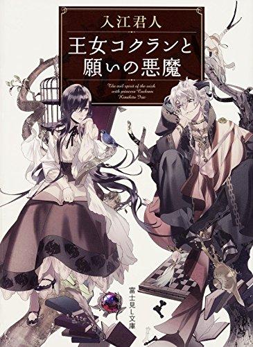 王女コクランと願いの悪魔 (富士見L文庫)の詳細を見る