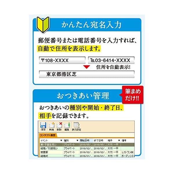 筆まめVer.27 アップグレード・乗り換え専用の紹介画像7