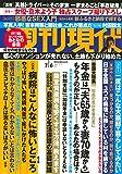 週刊現代 2019年 7/6 号 [雑誌]