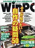 日経 WinPC (ウィンピーシー) 2010年 11月号 [雑誌]