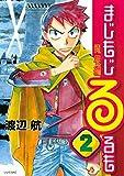 まじもじるるも 魔界編(2) (シリウスコミックス)