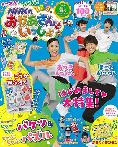 NHKのおかあさんといっしょ 2019年 07 月号 [雑誌]