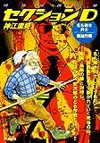特殊秘密部隊セクションD 名も無き兵士壊滅作戦 (キングシリーズ 漫画スーパーワイド)