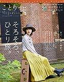 ことりっぷマガジン vol.10 2016 秋