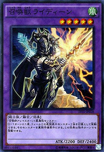 遊戯王OCG 召喚獣ライディーン スーパーレア SPFE-JP028-SR フュージョン・エンフォーサーズ(SPFE)