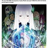 TVアニメ「 Re:ゼロから始める異世界生活 」2nd season サウンドトラックCD