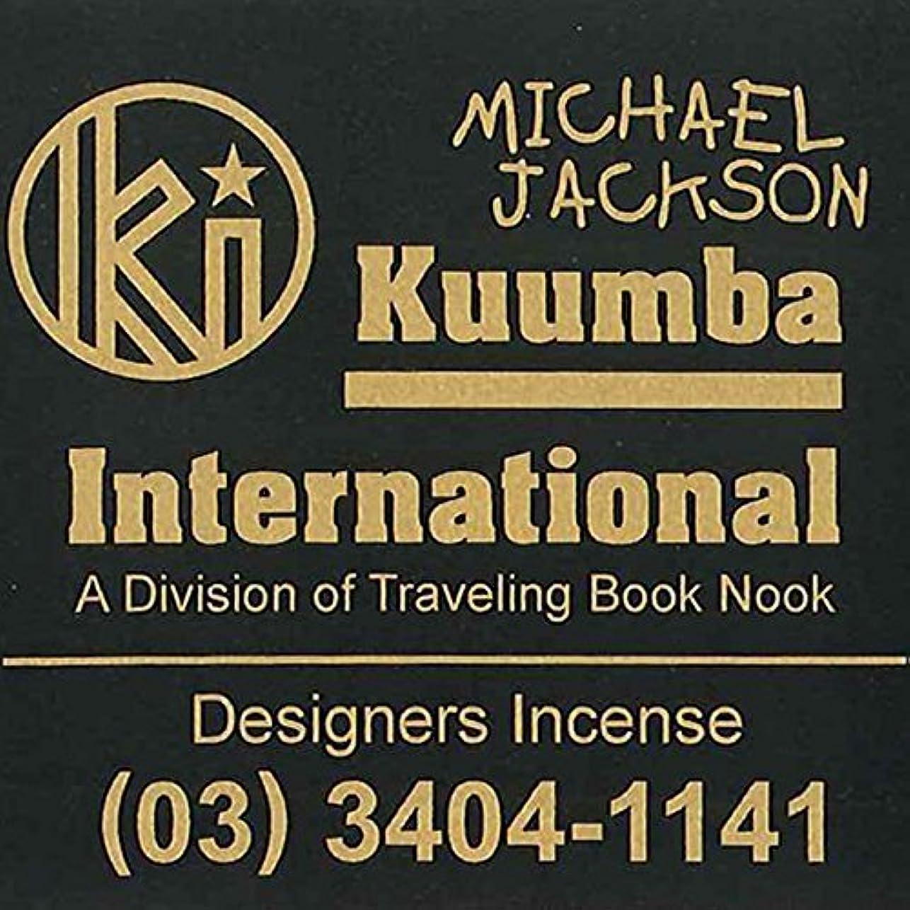 切り離すおもちゃ受け継ぐKUUMBA / クンバ『incense』(MICKAEL JACKSON マイケルジャクソン)(Mini size)