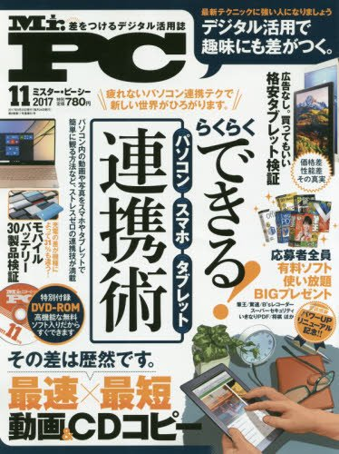 Mr.PC(ミスターピーシー) 2017年 11 月号 [雑誌]