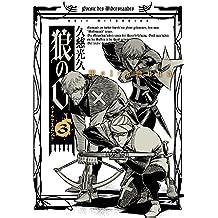 狼の口 ヴォルフスムント 3巻 (HARTA COMIX)