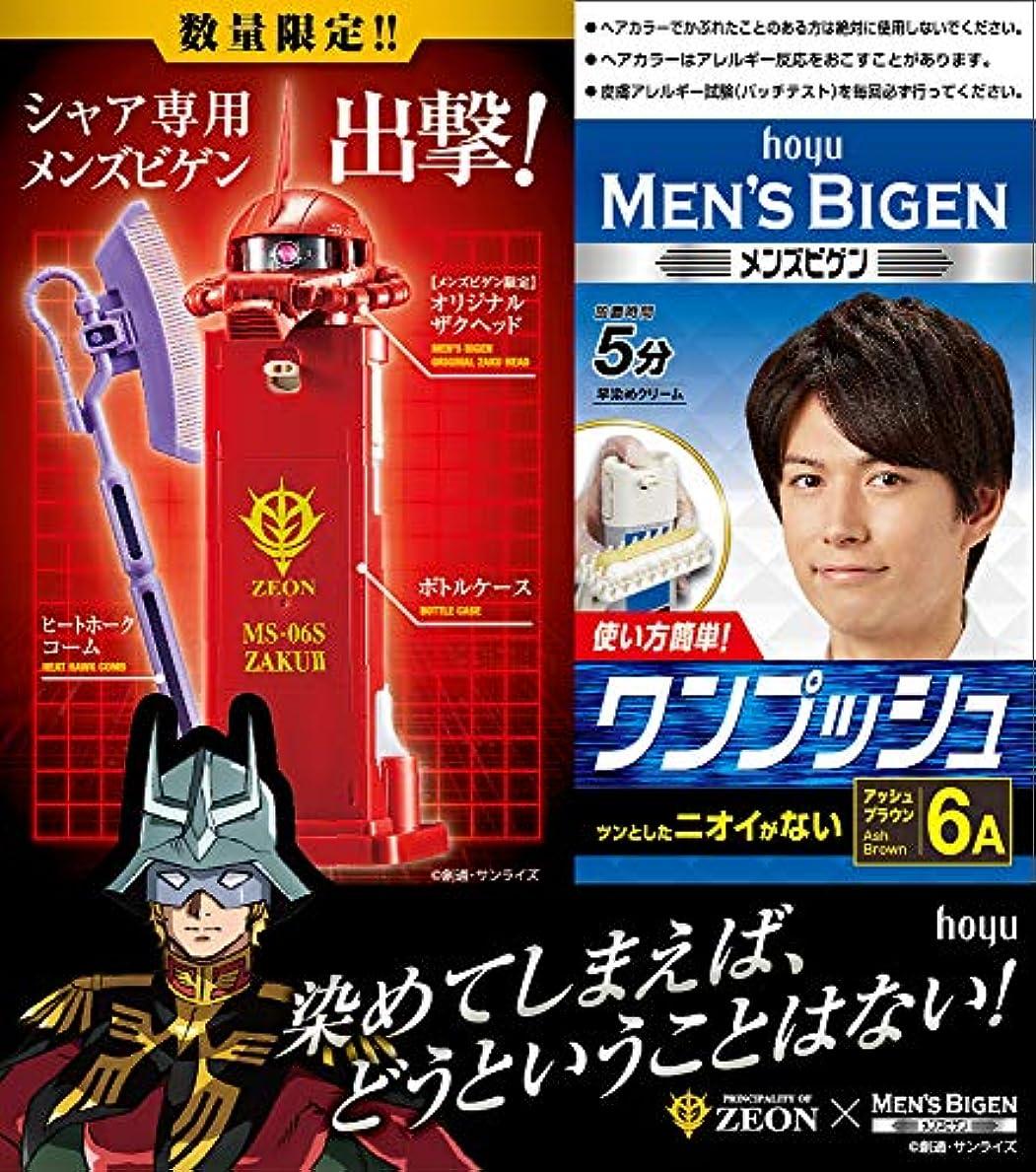 【限定生産品】シャア専用 メンズビゲンワンプッシュ 6A アッシュブラウン