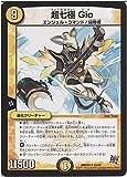デュエルマスターズ 超七極 Gio/第3章 禁断のドキンダムX(DMR19)/シングルカード
