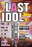 輝け! LAST IDOL 究極のアイドル誕生 (OAKMOOK-629)