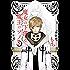 魔女の下僕と魔王のツノ 3巻 (デジタル版ガンガンコミックス)