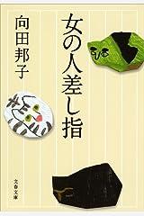 女の人差し指 (文春文庫) Kindle版