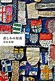 悲しみの秘義 (文春文庫)