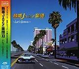 熱帯JAZZ楽団 XI~Let's Groove~ 画像