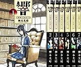 響~小説家になる方法~ コミック 1-7巻 セット
