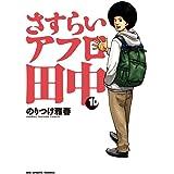 さすらいアフロ田中 (10) (ビッグコミックス)