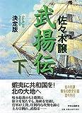 決定版 - 武揚伝(下)