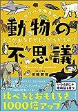カワハタ先生の動物の不思議 どこがおなじでどこがちがうの? (花まる学習会の本)