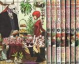 魔法使いの嫁 コミック 1-8巻 セット