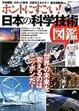 ホントにすごい! 日本の科学技術図鑑 (双葉社スーパームック)