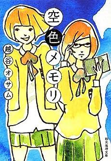 空色メモリ (創元推理文庫)