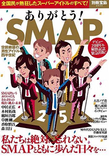 ありがとう! SMAP (別冊宝島 2533)...
