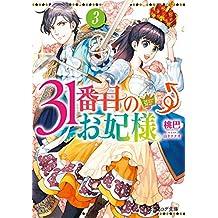 31番目のお妃様 3【電子特典付き】 (ビーズログ文庫)
