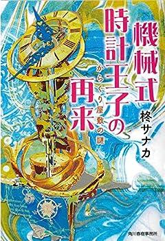機械式時計王子の再来 からくり屋敷の謎 (ハルキ文庫 ひ 9-2)