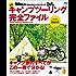 最新キャンプツーリング完全ファイル[雑誌] エイムック