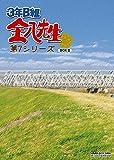 3年B組金八先生 第7シリーズ DVD-BOX 2[DVD]