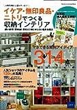 イケア・無印良品・ニトリでつくる収納インテリア―お手頃価格で部屋中すっきり! (Gakken Interior Mook) 画像