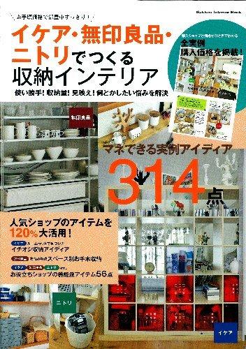 イケア・無印良品・ニトリでつくる収納インテリア―お手頃価格で部屋中すっきり! (Gakken Interior Mook)の詳細を見る