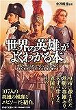 「世界の英雄」がよくわかる本 アレクサンドロス、ハンニバルからチンギス・ハーン、ナポレオンまで (PHP文庫)