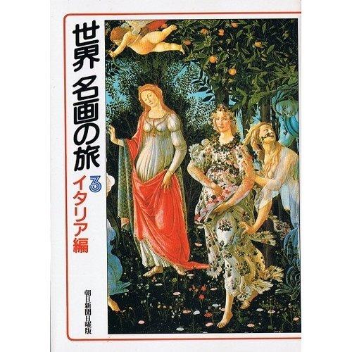 世界名画の旅〈3〉イタリア編 (朝日文庫)の詳細を見る